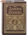 Закон Божий. Сост. протоиерей Серафим Слободской
