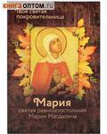 Святая равноапостольная Мария Магдалина. Твоя святая покровительница