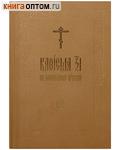 Кафисма 17 на заупокойной утрени. Церковно-славянский шрифт