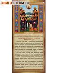 Скрижаль Молитва Оптинских старцев на начало дня. Цена за упаковку 10шт