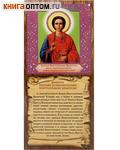 Скрижаль Молитва святому великомученику Пантелеймону Целителю. Цена за упаковку 10шт
