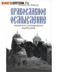 Православное осмысление ленинского эксперимента над Россией. Владимир Лавров