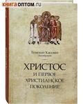 Христос и первое христианское поколение. Епископ Кассиан (Безобразов)