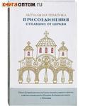 Актуальная практика присоединения отпавших от церкви. Опыт Душепопечительского православного центра святого праведного Иоанна Кронштадтского г. Москвы