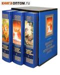 Библейская история Ветхого и Нового Завета. 3-х томник в футляре. А.П. Лопухин