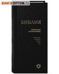 Библия. Книги Священного Писания Ветхого и Нового Завета. Без неканонических. Современный русский перевод