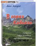В горах Кавказа. Записки современного пустынножителя. Монах Меркурий