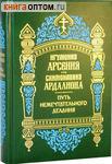 Путь немечтательного делания. Игумения Арсения и схимонахиня Ардалиона. Цвет обложки в ассортименте