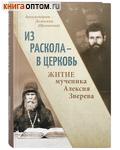 Из раскола - в Церковь. Житие мученика Алексия Зверева. Архимандрит Дамаскин (Орловский)