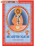 Молитвослов с пояснениями. Русский шрифт