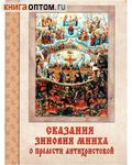 Сказания Зиновия Мниха о прелести антихристовой