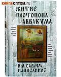 Житие протопопа Аввакума, им самим написанное. Издание включает оригинальный текст