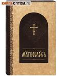 Православный молитвослов. Церковно-славянский шрифт. Кожаный, в упаковке