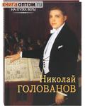 Николай Голованов