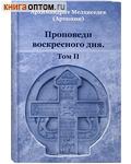 Проповеди воскресного дня. Том II. Архимандрит Мелхиседек (Артюхин)