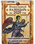 Православный календарь на 2020 год с Евангельскими чтениями на каждый день года