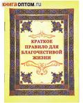 Краткое правило для благочестивой жизни. Составитель Гавриил (Виноградов-Лакербая)