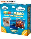 Настольная игра Ми-Ми-Мемо. Морские животные