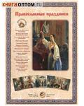 Православные праздники. Набор из 28 репродукций