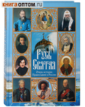 Русь Святая. Очерк истории Православия в России