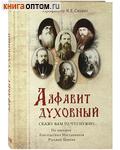 Алфавит духовный. Скажу вам то,что нужно... По письмам благодатных Наставников Русской Церкви. Профессор К.Е. Скурат