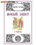 Новый Завет. Часть 1. Рабочая тетрадь. Л. А. Захарова