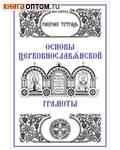 Основы церковнославянской грамоты. Рабочая тетрадь. Л. А. Захарова, О. В. Свирепова