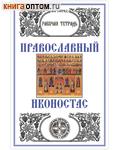 Православный иконостас. Рабочая тетрадь. Л. А. Захарова