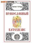 Православный Катехизис. Рабочая тетрадь. Л. А. Захарова