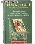 Пятидесятница (день Святой Троицы) и сошествие Святого Духа. Автор-составитель Петр Малков