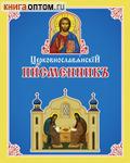 Церковнославянский письменник. Часть 3
