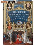 Великие княгини и князья семьи Романовых. Елена Первушина