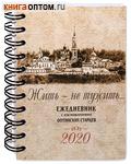 Православный ежедневник