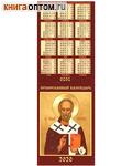 Православный перекидной календарь на 2020 год. На обложке святитель Николай Чудотворец. Карманный формат