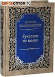 Рукописи из кельи. Святитель Феофан Затворник