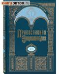 Православная энциклопедия. Том 51 (LI)