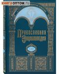 Православная энциклопедия. Том 53 (LIII)