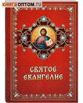 Святое Евангелие. Русский язык