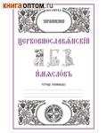 Церковнославянский язык. Имяслов. Упражнения. Л. А. Захарова