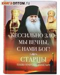 Бессильно зло, мы вечны, с нами Бог! Старцы Псково-Печерского монастыря об унынии