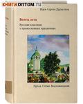 Венец лета. Русские классики о православных праздниках. Идея Сергея Дурылина