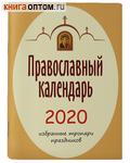 Православный календарь на 2020 год. Избранные тропари праздников
