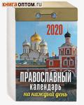 Православный отрывной календарь на каждый день на 2020 год