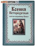 Ксения Петербургская святая избранница Божья