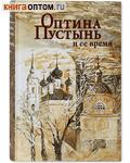 Оптина Пустынь и ее время И. М. Концевич