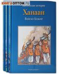 Библейские истории в 3 книгах: Ханаан. Исход. Пустыня