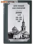 Дневник. Том 26. 1890 - 1894, 1896 - 1898, 1908 гг. Святой праведный Иоанн Кронштадтский