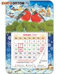 Календарь-магнит Снегири с отрывным блоком на 2020 год