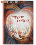Сердце твое. Константин Певцов