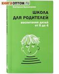 Школа для родителей. Воспитание детей от 0 до 4. Екатерина Бурмистрова